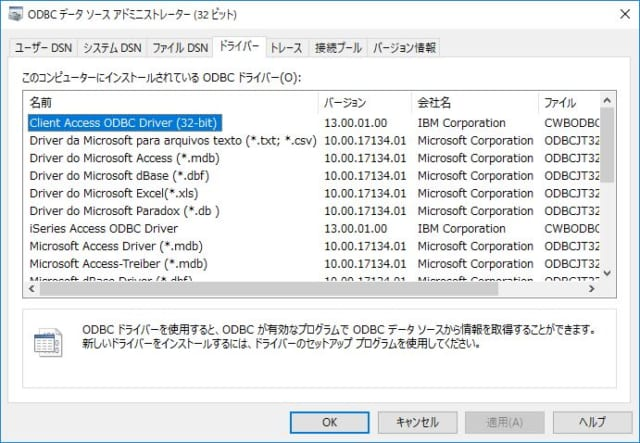 iseries access odbc driver ダウンロード